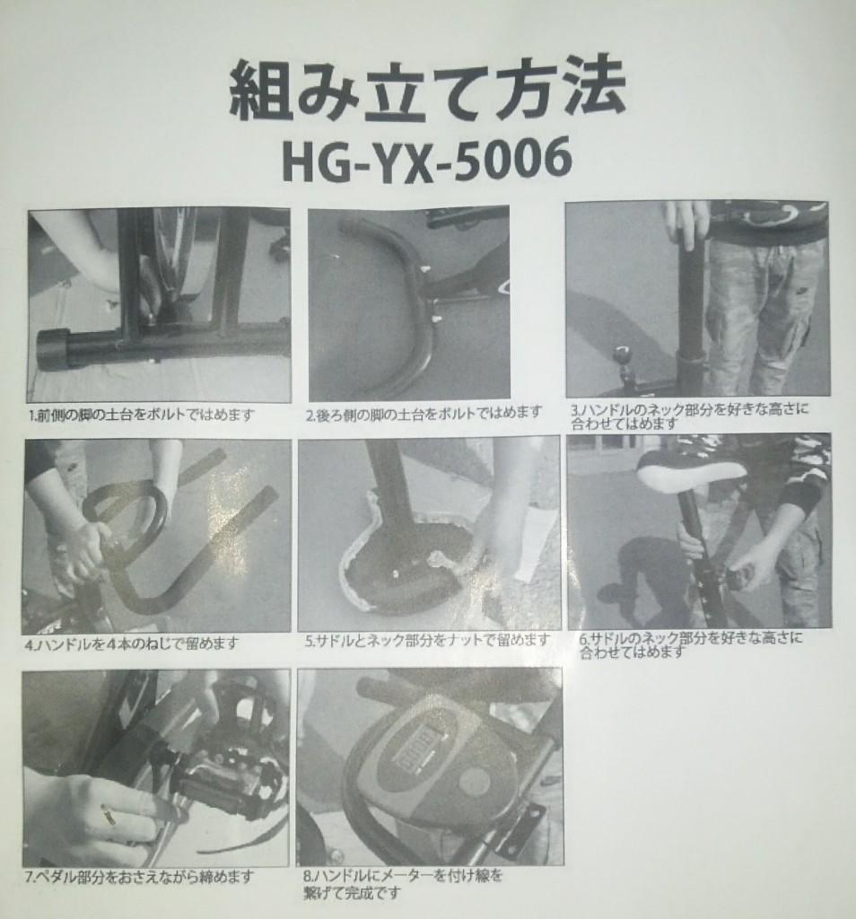 HG-YX-5006組立説明書