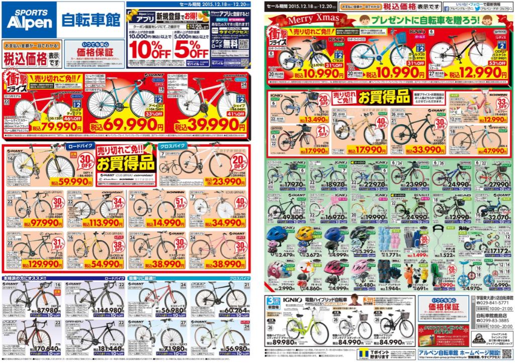 アルペン自転車館20151218チラシ